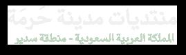 منتديات مدينة حرمة